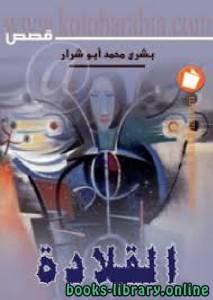 قراءة و تحميل كتاب القلادة بشرى PDF