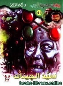 قراءة و تحميل كتاب سيد الجينات ل احمد خالد توفيق  PDF