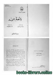 قراءة و تحميل كتاب بائعة الورد  ل عبدالحميد الطرزي PDF