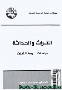 قراءة و تحميل كتاب التراث والحداثة - دراسات ومناقشات (1) PDF