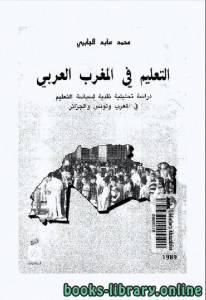 قراءة و تحميل كتاب التعليم فى المغرب العربى _ دراسة تحليلية نقدية لسياسية التعليم فى المغرب وتونس والجزائر (2) PDF