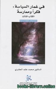 قراءة و تحميل كتاب في غمار السياسة - فكر وممارسة - الكتاب الثالث - التواصل نظريات وتطبيقات PDF