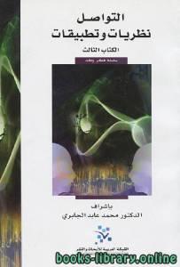 قراءة و تحميل كتاب في غمار السياسة - الكتاب الثالث PDF
