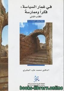 قراءة و تحميل كتاب في غمار السياسة - الكتاب الثاني PDF