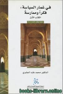قراءة و تحميل كتاب في غمار السياسة - الكتاب الأول PDF