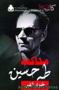 قراءة و تحميل كتاب محاكمة طه حسين PDF