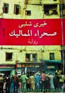 قراءة و تحميل كتاب صحراء المماليك PDF