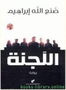 قراءة و تحميل كتاب اللجنة PDF