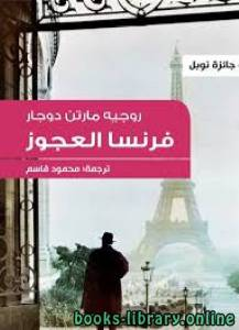 قراءة و تحميل كتاب فرنسا العجوز PDF