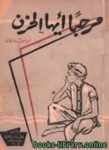 قراءة و تحميل كتاب مرحبا أيها الحزن PDF
