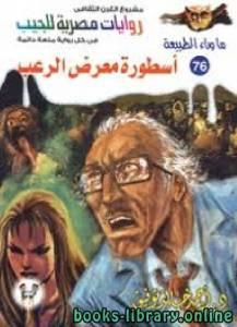 قراءة و تحميل كتاب أسطورة معرض الرعب PDF