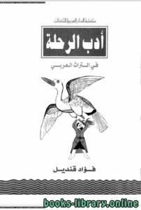 قراءة و تحميل كتاب ادب الرحلة فى التراث العربي PDF