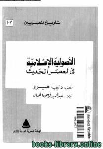 قراءة و تحميل كتاب  الاصولية الاسلامية فى العصر الحديث PDF