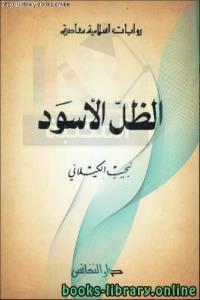 قراءة و تحميل كتاب الظل الأسود  (دار النفائس) PDF
