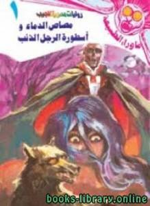 قراءة و تحميل كتاب أسطورة الرجل الذئب ل احمد خالد توفيق  PDF