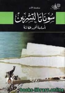 قراءة و تحميل كتاب سوناتا لتشرين PDF