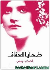 قراءة و تحميل كتاب ضحايا العفاف PDF