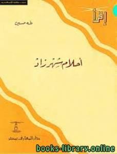 قراءة و تحميل كتاب أحلام شهر زاد  PDF