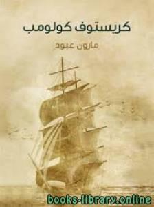 قراءة و تحميل كتاب كريستوف كولومب PDF