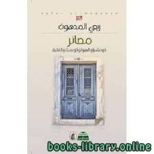 قراءة و تحميل كتاب مصائر PDF