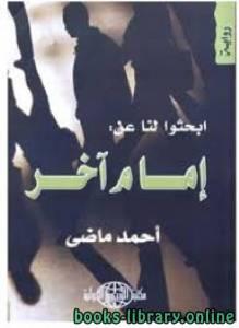 قراءة و تحميل كتاب ابحثوا لنا عن: إمام آخر PDF
