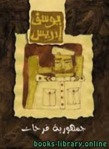 قراءة و تحميل كتاب جمهورية فرحات PDF