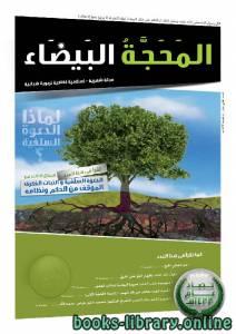 قراءة و تحميل كتاب مجلة المحجة البيضاء لعام 1433هـ PDF