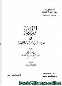 قراءة و تحميل كتاب الدرر في إختصار المغازي والسير pdf PDF