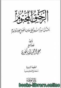 قراءة و تحميل كتاب  الرحيق المختوم (ط. الوفاء) PDF