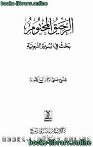 قراءة و تحميل كتاب الرحيق المختوم بحث في السيرة النبوية PDF