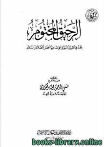 قراءة و تحميل كتاب الرحيق المختوم PDF