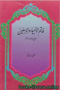 قراءة و تحميل كتاب خاتم الأنبياء والمرسلين صلى الله عليه وسلم PDF