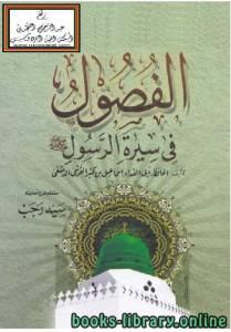 قراءة و تحميل كتاب الفصول في سيرة الرسول صلى الله عليه وسلم PDF