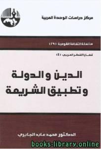 قراءة و تحميل كتاب الدين والدولة وتطبيق الشريعة (1) PDF