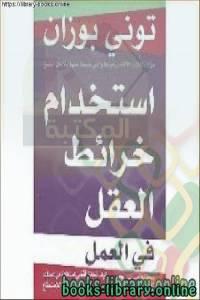 قراءة و تحميل كتاب استخدام خرائط العقل فى العمل PDF