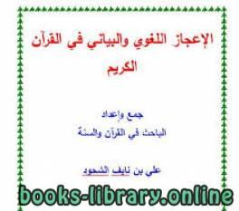قراءة و تحميل كتاب الإعجاز اللغوي والبياني في القرآن الكريم PDF