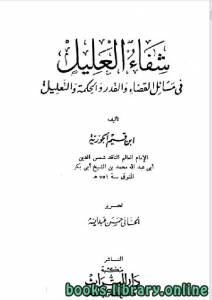 قراءة و تحميل كتاب شفاء العليل في مسائل القدر والحكمة والتعليل (ط. دار التراث) PDF