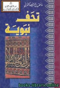 قراءة و تحميل كتاب تحف نبوية PDF