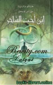 قراءة و تحميل كتاب إبن أخت الساحر عالم نارنيا 1 PDF