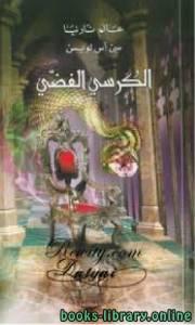 قراءة و تحميل كتاب عالم نارنيا 6 الكرسى الفضى PDF