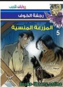 قراءة و تحميل كتاب المزرعة المنسية PDF