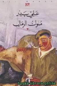 قراءة و تحميل كتاب ملوك الرمال PDF