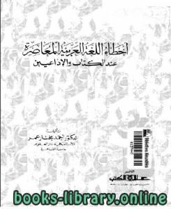 قراءة و تحميل كتاب أخطاء اللغة العربية المعاصرة عند الكتاب و الاذاعيين PDF