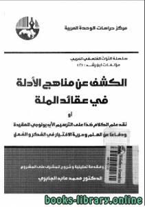 قراءة و تحميل كتاب الكشف عن مناهج الأدلة في عقائد الملة (1) PDF