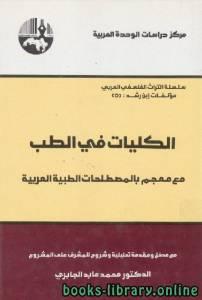قراءة و تحميل كتاب الكليات في الطب (4) PDF
