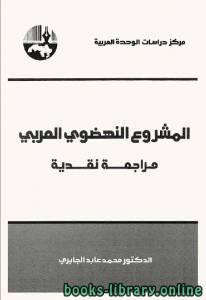 قراءة و تحميل كتاب المشروع النهضوي العربي (2) PDF