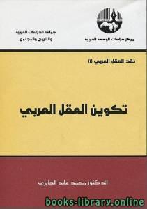 قراءة و تحميل كتاب تكوين العقل العربي (3) PDF