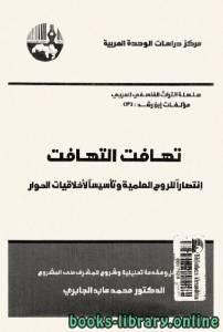 قراءة و تحميل كتاب تهافت التهافت  - انتصارا للروح العلمية (1) PDF