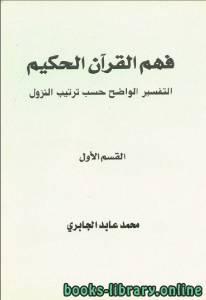 قراءة و تحميل كتاب فهم القرآن الحكيم التفسير الواضح حسب النزول القسم الأول (2) PDF