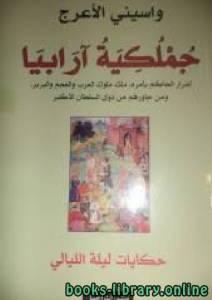 قراءة و تحميل كتاب جملكية آرابيا PDF